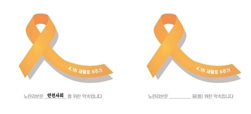 """세월호 6주기 포스터 '노란리본은 안전사회를 위한 약속입니다"""""""