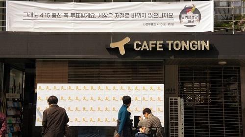 참여연대 1층 카페 외벽에 '노란리본 약속의 벽'이 꾸며졌습니다