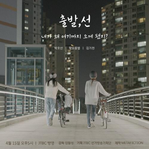 JTBC가 공개한 영화 <출발,선> 포스터