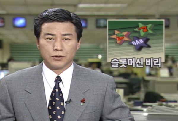 93년도 당시 KBS 보도