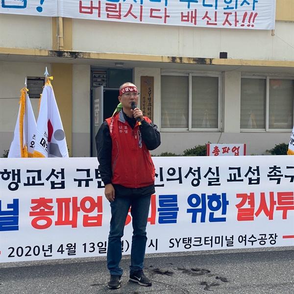 지난 13일 진행한 결의대회에서 삭발한 김성호 본부장이 발언하고 있다