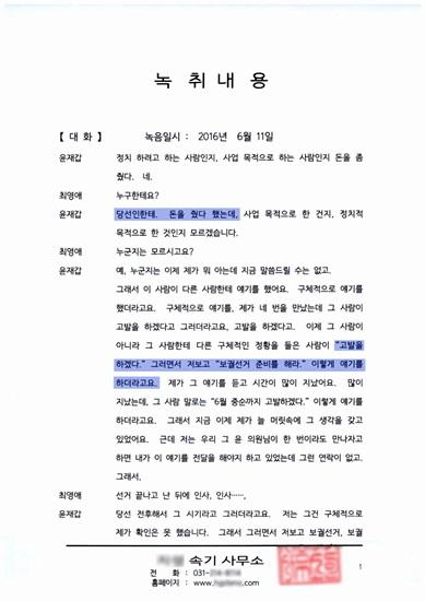 윤영일 후보측이 폭로한 녹취록.