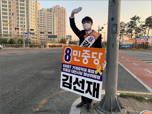민중당 김선재(대전유성구갑) 후보.