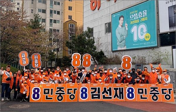 민중당 김선재 전유성구갑 후보와 대전시당 당원 등은 14일 '동자와 서민의 삶을 지키는 민중당을 지지해 달라' 호소하며 선거운동을 마무리했다(자료사진).