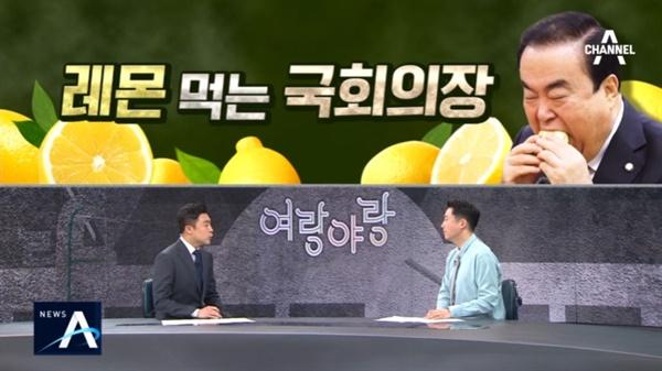 총선에 출마하는 아들을 둔 문희상 국회의장의 이색 유세를 소개하는 채널A(4/7)