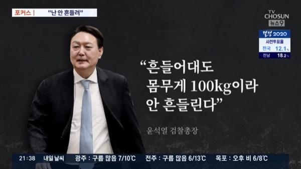 윤석열 검찰총장이 100kg이라는 TV조선 단독 보도(4/10)