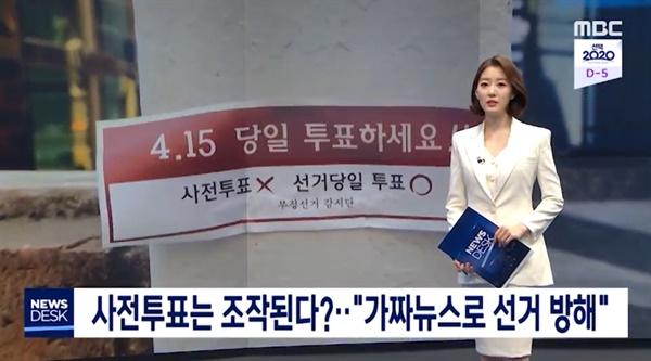 시의적절한 사전투표 관련 팩트체크 선보인 MBC(4/10)