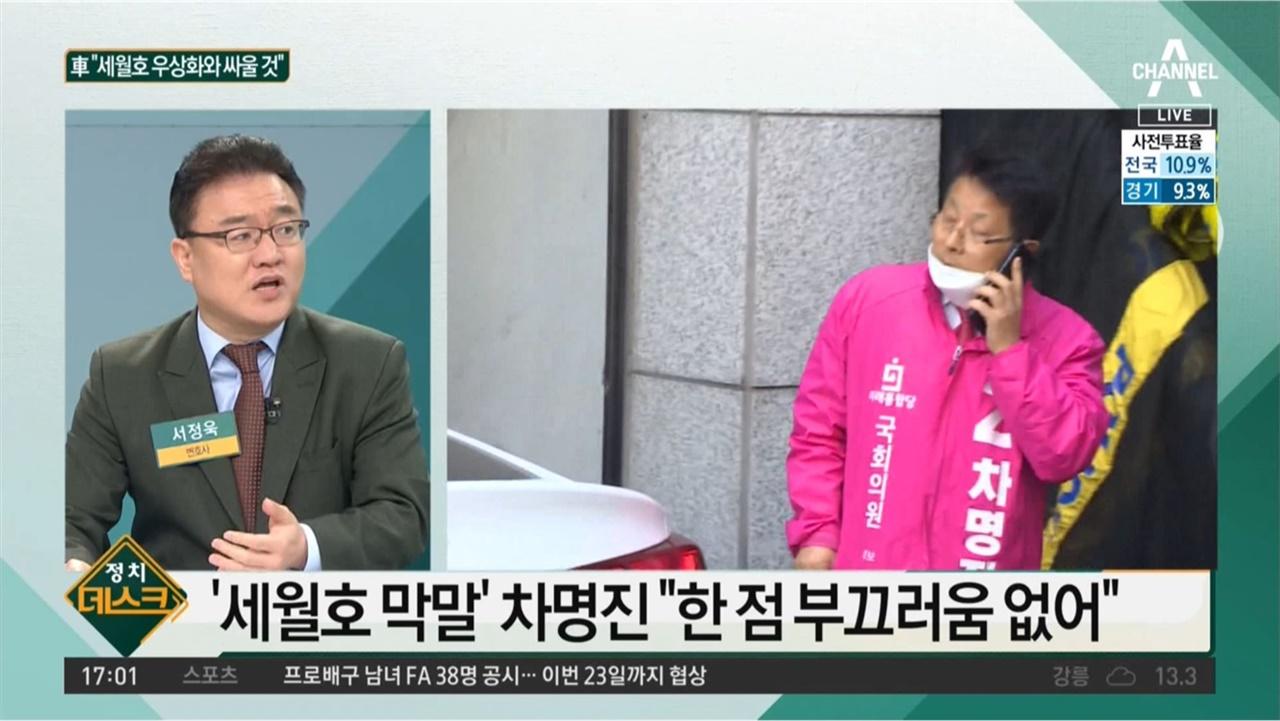 미래통합당의 차명진 탈당 권유 결정 옹호한 서정욱 씨 채널A <김진의 돌직구쇼>(4/10)