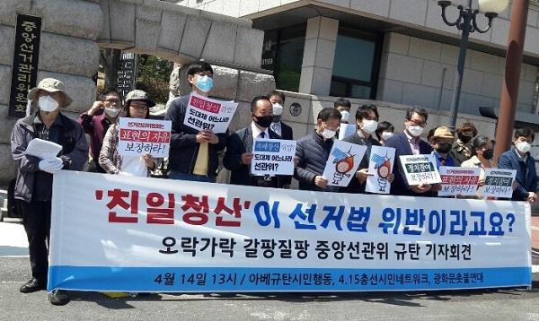 기자회견 아베규탄시민행동 등이 14일 오후 1시 중앙선거관리위원회 앞에서 기자회견을 했다.