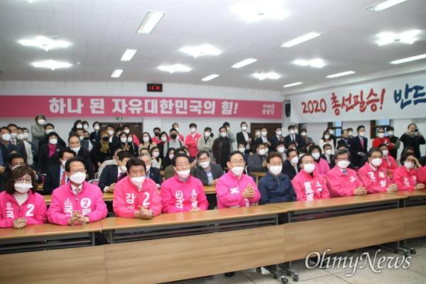미래통합당 대구시당에 모인 후보들과 당원들이 방송3사 출구조사에서 대구경북 25개 전 선거구에서 승리하는 것으로 발표되자 박수를 치며 환호했다.