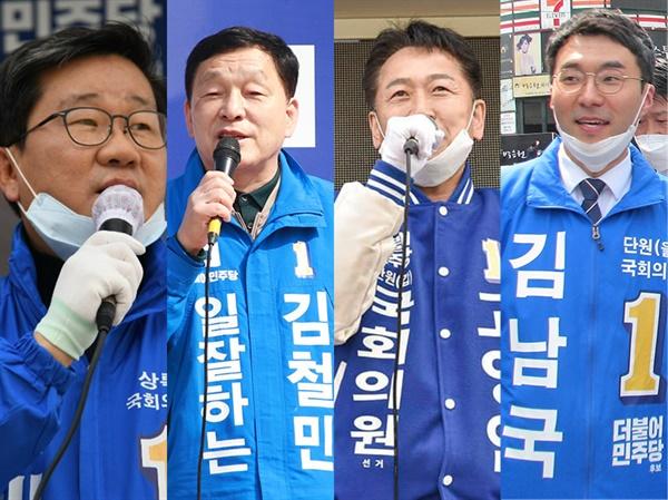 4.15 총선 안산에서 당선된 더불어민주당 후보들