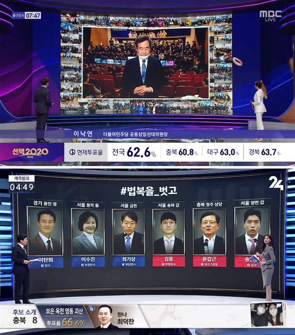 MBC(위)와 SBS(아래)의 4.15총선 개표방송 캡처