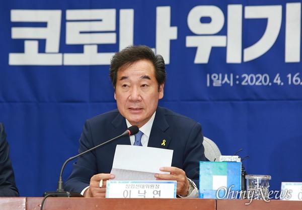 더불어민주당이 21대 총선 결과 대승을 거둔 가운데 16일 오전 국회에서 열린 중앙선대위 회의에서 이낙연 공동상임선대위원장이 발언하고 있다.
