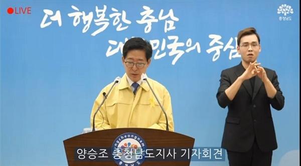 기자회견 중인 양승조 충남지사