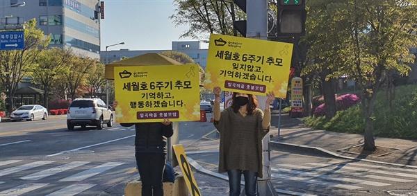 아침 출근길 거리에서 만난 세월호 6주기 추모 캠페인 모습