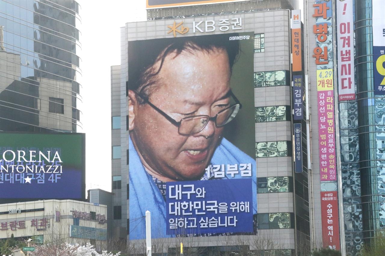 김부겸 더불어민주당 대구 수성갑 국회의원 후보 선거사무실 현수막.