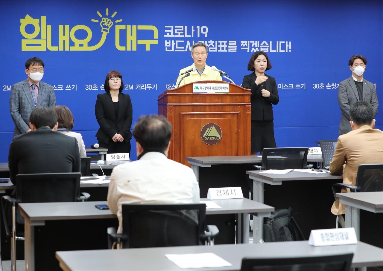 채홍호 대구시 행정부시장이 16일 오전 대구시청 상황실에서 코로나19 관련 정례브리핑을 하고 있다.
