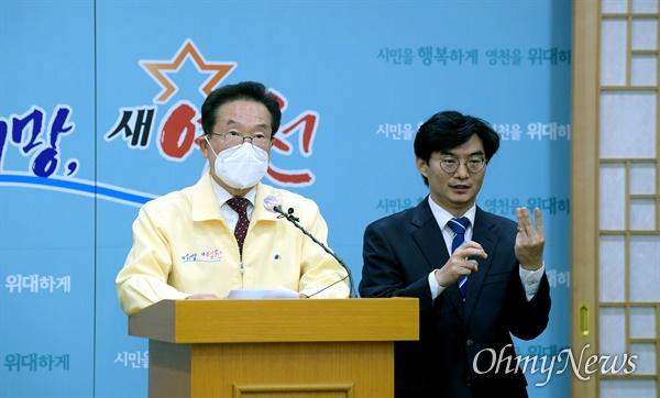 최기문 영천시장이 16일 오전 코로나19 관련 브리핑을 하면서 영천시민 모두에게 긴급생활비를 지급하겠다고 밝혔다.
