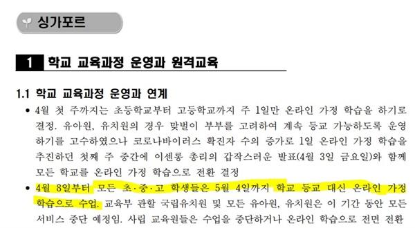 한국교육과정이 만든 보고서 내용 가운데 '싱가포르' 부분.