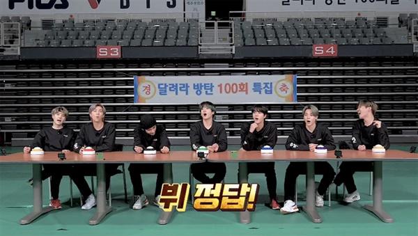 최근 방영 100회를 맞이한 방탄소년단의 자체 웹예능 '달려라 방탄'