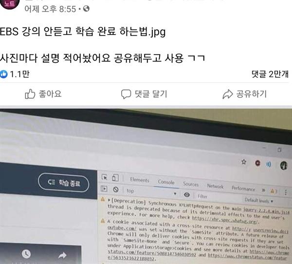16일 오후 한 누리꾼이 페이스북에 올려놓은 글.