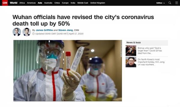 중국 우한의 코로나19 사망자 수 정정을 보도하는 CNN 갈무리.