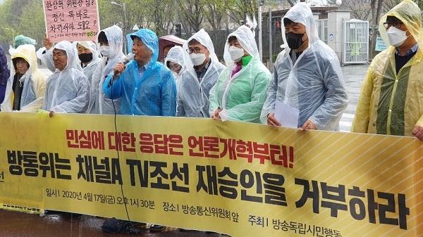 기자회견 방송독립시민행동은 17일 오후 1시30분 경기 과천 정부청사 방통위 앞에서 TV조선-채널A 재승인 반대 기자회견을 했다.