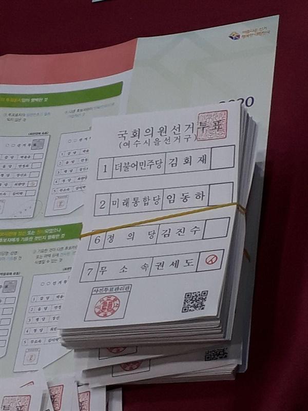"""21대 총선 여수 지역구 투표지. 투표지 하단에 QR코드가 보인다. 이 투표지 QR코드를 스캔했더니 """"20200415000202460202460********""""라는 숫자가 나왔다."""