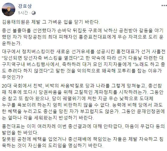 강효상 미래통합당 의원이 18일 자신에 페이스북에 올린 글.