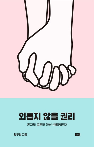 '생활동반자법'을 다룬 황두영씨의 책 <외롭지 않을 권리> 표지사진