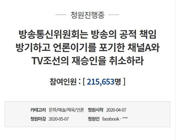채널A와 TV조선의 재승인을 취소해달라'는 청와대 국민청원이 19일 오후 4시 50분 현재 21만 명 이상의 동의를 얻었다. 청와대국민청원홈페이지 갈무리