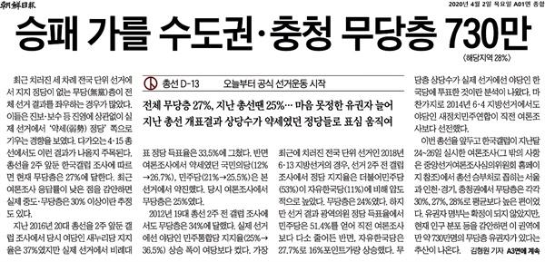 <조선일보> 4월 2일자 1면 '승패 가를 수도권·충청 무당층 730만명' 기사