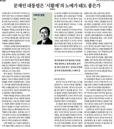 <중앙일보> 이하경 주필이 쓴 2월 10일 칼럼 '문재인 대통령은 '시황제'의 노예가 돼도 좋은가'