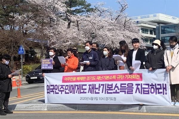 경기지역이주노동자공동대책위원회 등 이주민 지원 단체들은 지난 9일 도청 앞에서 기자회견을 갖고 외국인주민에게도 재난기본소득을 지급할 것을 촉구했다.