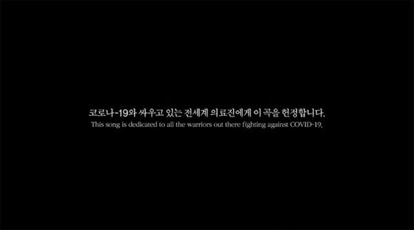 '상록수 2020' 뮤직비디오의 한 장면