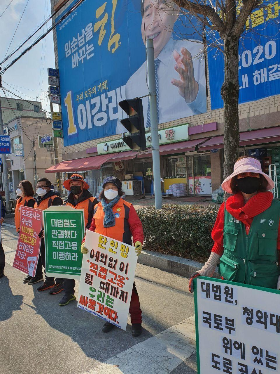 해직된 한국도로공사 수납원들이 이강래 민주당 후보 사무실 앞에서 피켓 시위를 하고 있다.