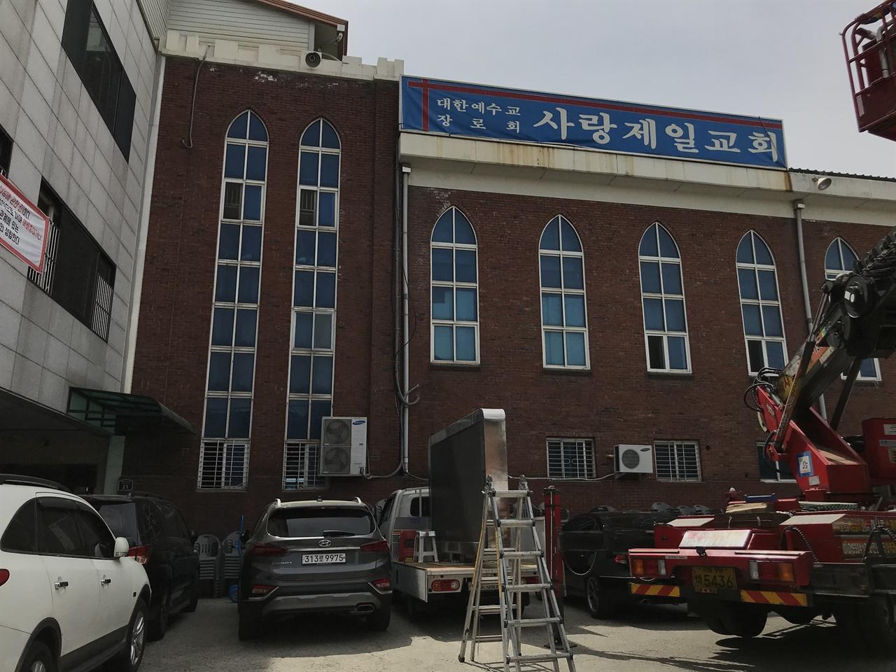 사랑제일교회 서울 성북구 장위동에 있는 교회. 1983년 전광훈 목사가 설립했다. 동대문구 답십리동 상가건물에서 출발, 1995년 지금의 위치에 있던 예배당 건물을 매입하여 이전했다. 전광훈 목사는 자신의 발언 때문에 '빤스목사'라는 별명으로 더 유명하다.
