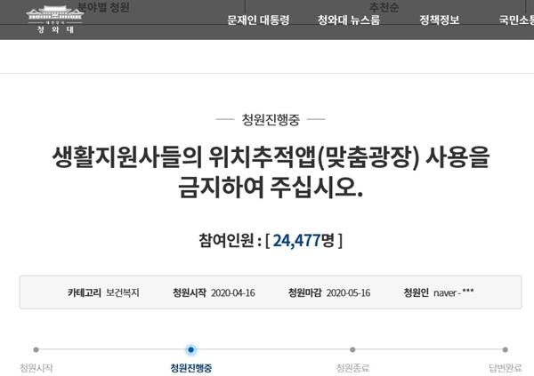 청와대 인터넷 게시판에는 '생활지원사들의 위치추적앱(맞춤광장) 사용을 금지시켜 달라'는 국민청원이 지난 17일 부터 시작됐다.