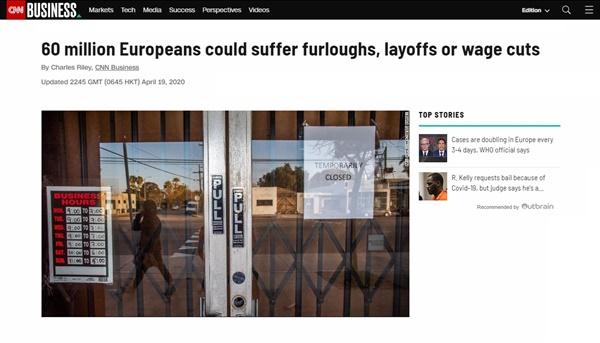 코로나19 사태로 인한 유럽의 대량 실직 사태를 경고하는 CNN 뉴스 갈무리.
