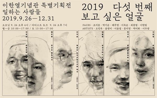 '보고싶은 얼굴'을 주제로 열린 다섯 번째 전시회
