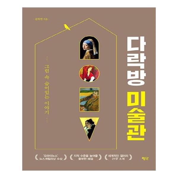다락방 미술관(문하연 지음) 표지