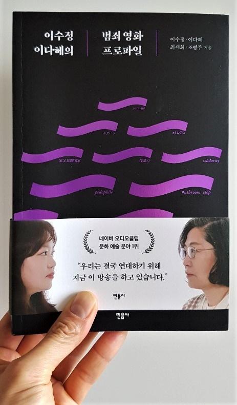 책 <이수정 이다혜의 범죄영화 프로파일>