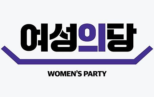 여성의당 당 로고.