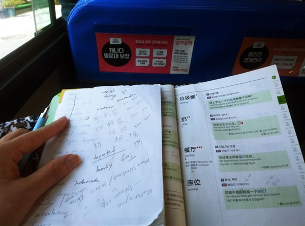 버스 안에서 공부도 하고