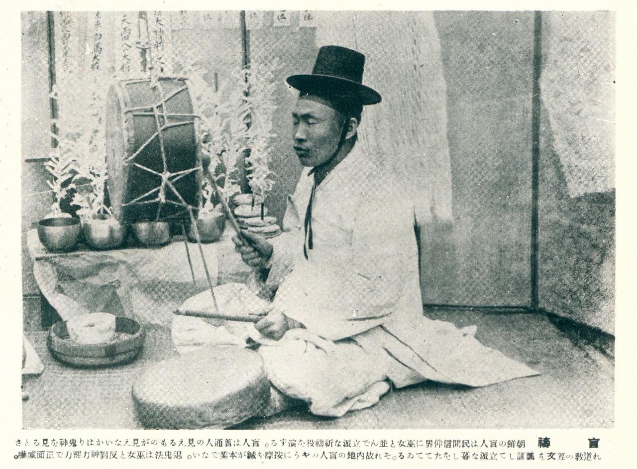 1930년, 독경하는 맹인