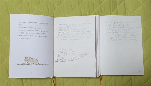 강물이와 마이산의 필사책 아이들이 필사 중인 책, 보아뱀 그림이 있는 책이 강물이책, 글자만 적혀있는 책이 마이산책입니다.
