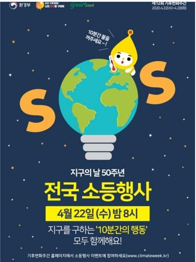 전국 소등행사 포스터