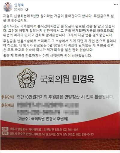 통합당 민경욱 의원은 재검표 신청에 5천만원이 든다며 후원금을 요청하는 글을 페이스북에 올렸다.