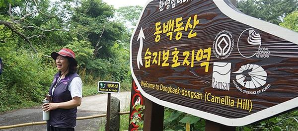 국내 생태관광지역 중에서는 제주의 동백동산 습지가 2018년 2월 환경부의 지원으로 '생태관광 사회적경제기업'인 '사회적 협동조합 선흘곶'을 설립·운영하고 있다.