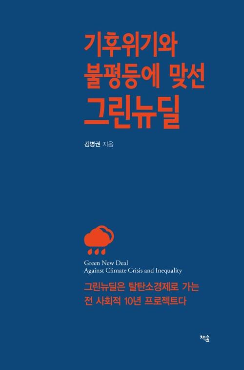 「기후위기와 불평등에 맞선 그린뉴딜」 책 표지
